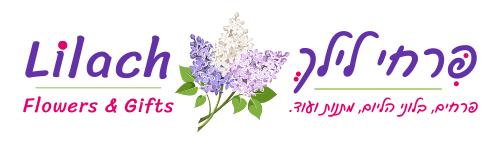 פרחי לילך - חנות פרחים, משלוחי פרחים ומתנות